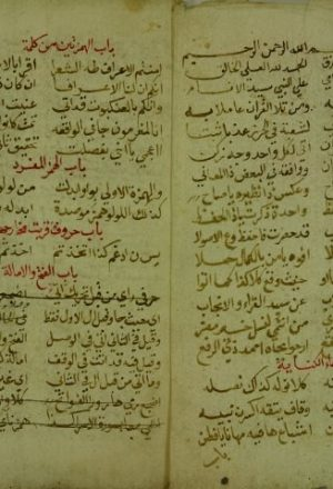 تحفة الطلاب في رواية شعبة عن عاصم من طريق الشاطبية – منظومة