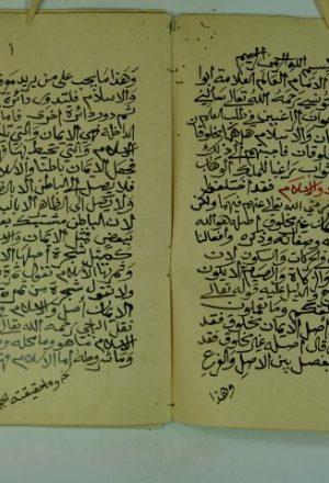رسالة في بيان الايمان و الاسلام هل مخلوقان ام لا ؟