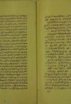 العقد الوافي لشرح منلا حنيفي – علي رسالة الاداب العضدية