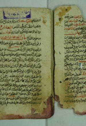 كتاب في السيرة النبوية ( قطعة منه )
