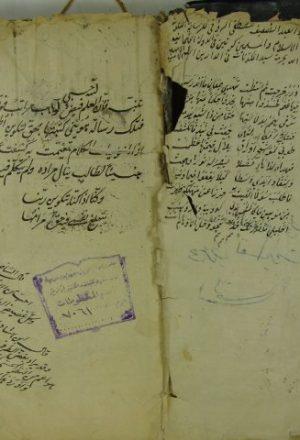 مجموعة في العقائد ( 3 رسائل )