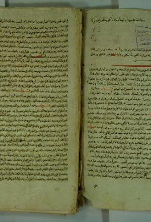 شرح كتاب في النحو ( شرح الفية بن مالك ) ج2