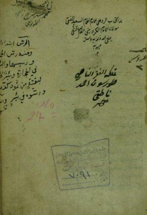 مجموع اوله / الرد علي الغزالي