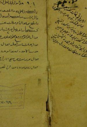 نظم الوشاح علي شواهد تلخيص المفتاح