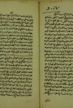 كتاب في فضل الخيل