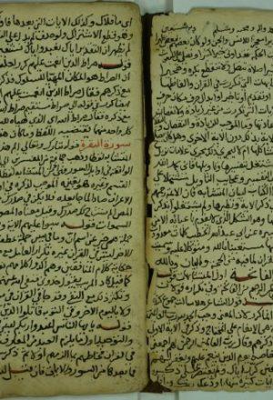 البرهان في متشابه القرآن