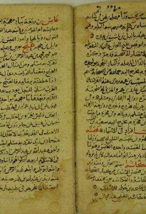 كتاب يف المختلف و المؤتلف – قطعة منه