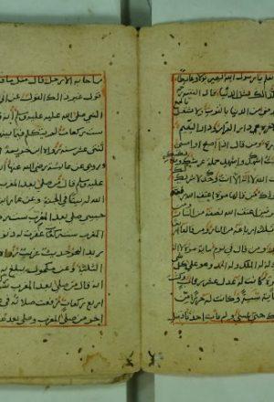 مجلد فيه فوائد متفرقة من فنون مختلفة – قطعات من كتب متنوعة