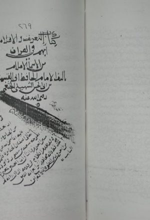 التعريف والإعلام فيما أبهم من القرآن من الأسماء والأعلام
