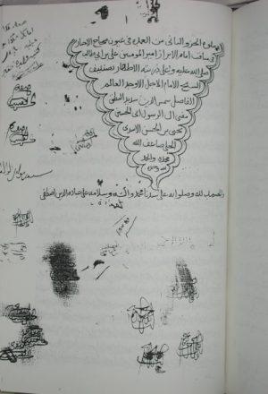 العمدة في عيون صحاح الأخبار في مناقب إمام الإبرار أمير المؤمنين علي بن أبي طالب