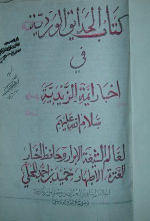 الحدائق الوردية في أخبار أئمة الزيدية