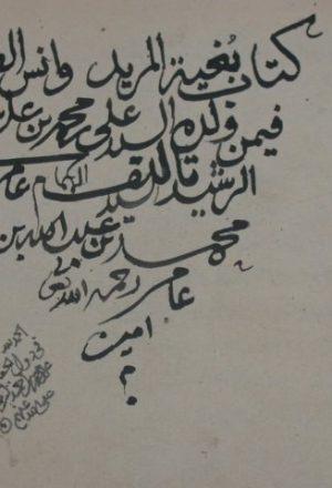 بغية المريد وانس الفريد فيمن ولده السيد عي بن محمد بن علي بن الرشيد