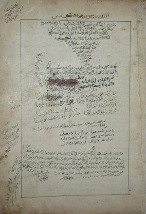 تيسير المنان من تفسير القرآن