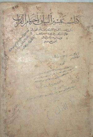 تيسير البيان لأحكام القرآن