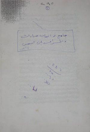 جامع في أنساب سادات واشراف بلاد اليمن