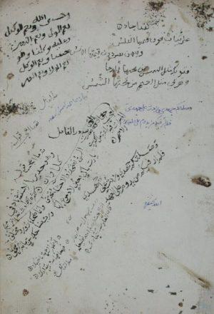 حاشية العلامة المحقق التفتازاني على متن التهذيب
