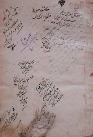 حاشية ملا شيخ بن الصوفي إلياس الكردي عشيرة الأرموي