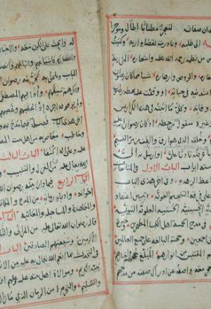 قلائد الجواهر من شعر الحسن بن علي بن جابر