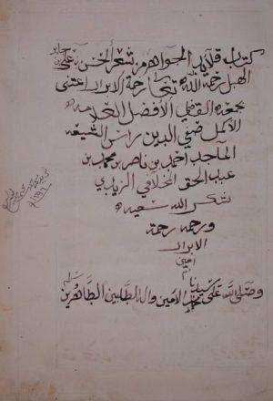 قلائد الجواهر من شعر الحسن بن علي بن جابر الهبل