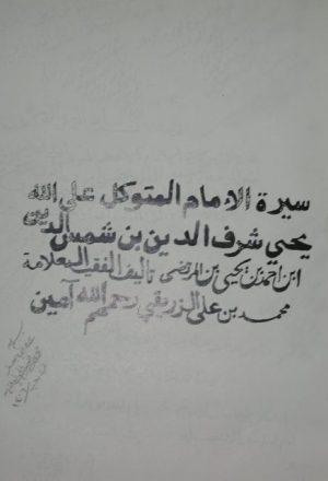 سيرة الإمام المتوكل على الله يحيى بن شرف الدين بن شمس الدين بن أحمد بن يحيى بن المرتضى