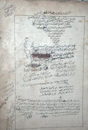 تفسير المنان تفسير القرآن