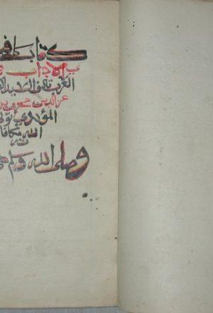 كافية دوي الأداب في علم كلام العرب