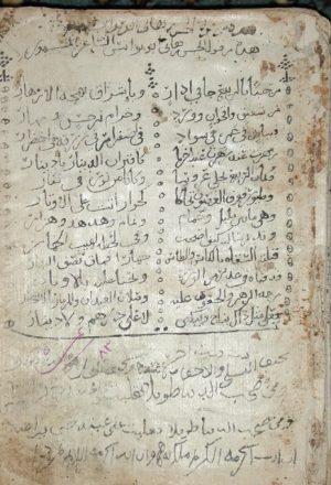 كتاب الحاجزي في الشعر المعروف
