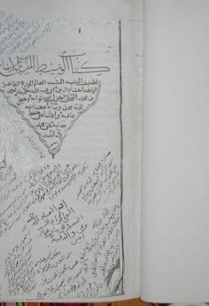 الوسيط المفيد الجامع بين الإيضاح والعقد الفريد