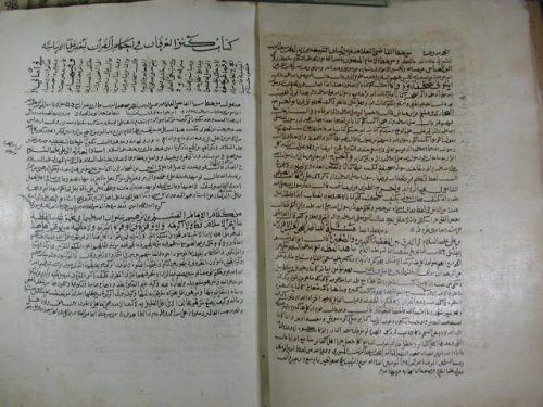 كنز العرفان في أحكام القرآن