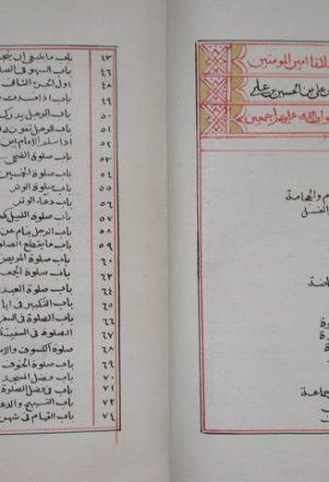 مجموع مولانا أمير المؤمنين زيد بن علي بن الحسين بن علي بن أبي طالب