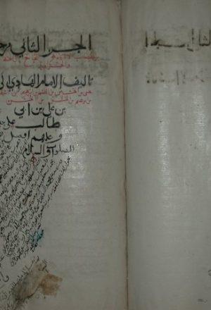 كتاب الأحكام الجامع إلى الحلال والحرام