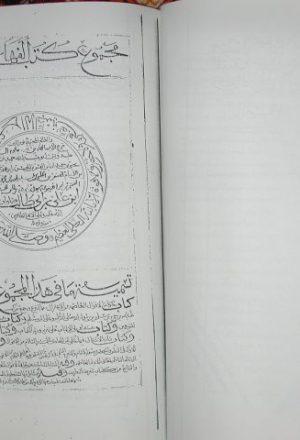مجموع كتب .. الإمام المقتصد
