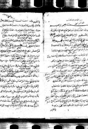 مرآة الاصول في شرح مرقاة الوصول لمحمد بن فرامرز الشهير بملا خسرو