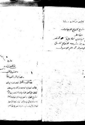 شرح منهاج الوصول لكمال الدين محمد بن محمد الشهير بابن إمام الكاملية