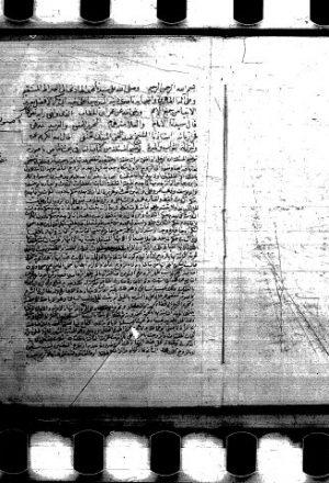 رسالة في توضيح مسألة من كتاب المنار لعبد الغني بن طالب الغنيمي الميداني