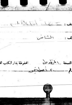 شرح الورقات لكمال الدين محمد بن محمد الشهير بابن إمام الكاملية