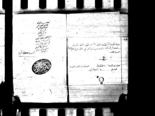 تمهيد القواعد لزين الدين بن علي بن أحمد العاملي