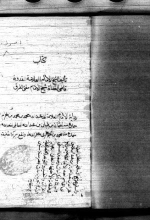 الفوائد في مختصر القواعد لعز الدين عبد العزيز بن عبد السلام