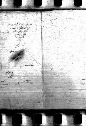 شرح الورقات لجلال الدين محمد بن أحمد المحلى