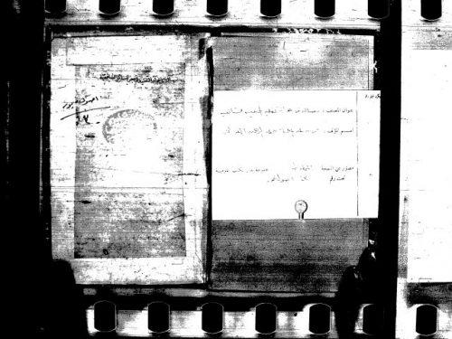 رسالة في التقليد لمحمد بن عبد الله البغدادي