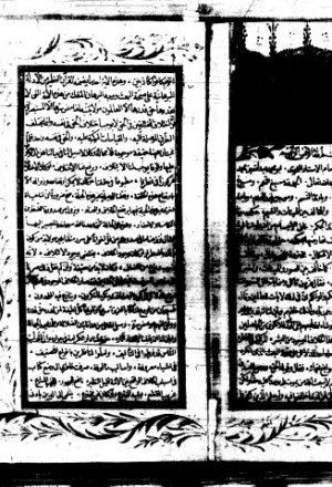 الإنصاف بذكر أسباب الخلاف لابن السيد البطليوسي عبد الله بن محمد