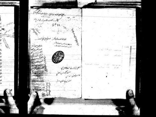 كشف الأسرار في شرح المنار لأبي البركات عبد الله بن أحمد النسفي