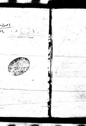 تنقيح الأصول لصدر الشريعة الثاني عبيد الله بن مسعود المحبوبي