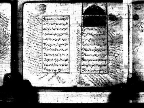 منار الأنوار لأبي البركات عبد الله بن أحمد النسفي
