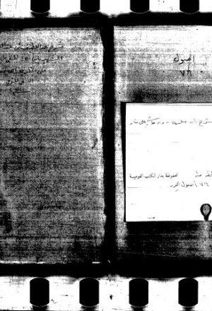 شرح منار الأنوار لابن ملك عبد اللطيف بن عبد العزيز بن فرشته الكرماني