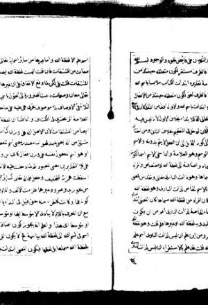 المحصول شرح المنار لعبد الحليم بن رجب أو لابن كمال باشا