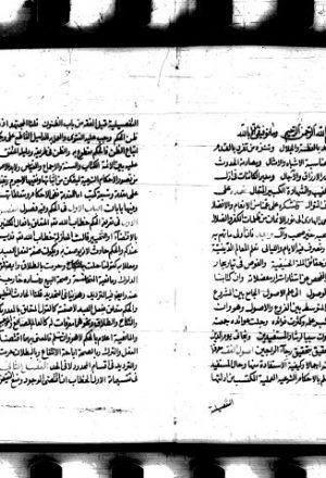 منهاج الوصول إلى علم الأصول لعبد الله بن عمر البيضاوي