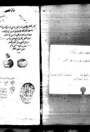 مختصر منار الأنوار لابن حبيب طاهر بن الحسن الحلبي