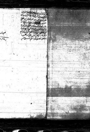 مجموعة في مجلد أولها : شرح العقيدة السنوسية