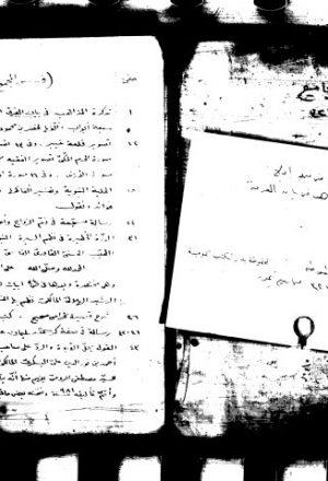 مجموعة في مجلد أولها: تذكرة المذاهب في بيان الفرق الإسلامية